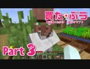 【Minecraft】最近買ったから遊ぶクラフトPart03【琴葉あおい実況プレイ】