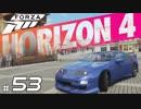 【XB1X】FORZA HORIZON 4 ULTIMATE 実況プレイ 53