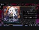【Twin's MEMORY 1st Album】マリオネット劇場-12枚の紙芝居-【クロスフェード】