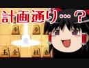 【将棋ウォーズ】初段になるまで熱くなる!Part37【ゆっくり実況】
