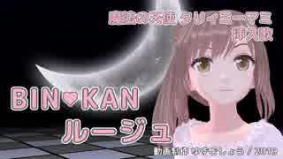 【さとうささら】BIN・KANルージュ(太田貴子)【CeVIOカバー】