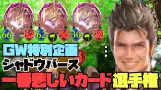 【シャドバGW企画】シャドバ悲しいカード選手権 ~悪夢の竜・ジャバウォック編~