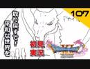 初見実況ドラゴンクエスト11 Part107~最後の旅に出かけるよ~