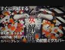 【すぐ完結する】 乙女解剖【初音ミクカバー】