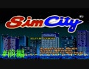 SimCityを少しだけ 前編