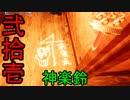 【影廊 -shadow corridor-】神楽鈴を使って徘徊者気分を楽しもう!! 其の弐拾壱