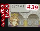 【ファイアーエムブレム】思考雑魚っぱの封印の剣  part39