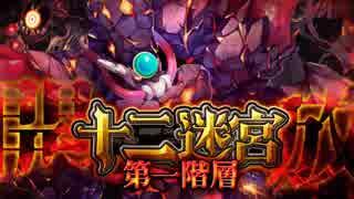 【オトギフロンティア】十二迷宮 戦闘BGM
