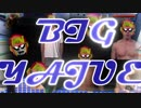 BIG YAJUE -Heisei Last Edition-.ssbu