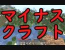 マイナスから始めるマインクラフト開拓記リターンズ5【Minecraft】