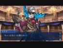 Fate/Grand Orderを実況プレイ レディ・ライネスの事件簿編 part3