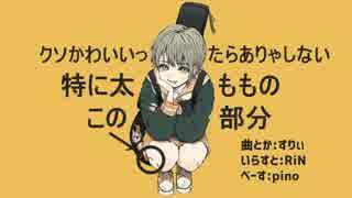 『テレキャスタービーボーイ』歌ってみた by非エロ