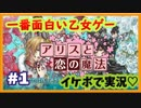 【GW企画】乙女ゲーで一番面白い『アリスと恋の魔法』イケボで実況プレイ#1