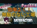 【Satisfactory】工場長はじめました! Part6EX【VOICEROID解説】