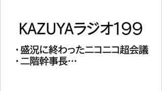 【KAZUYAラジオ199】盛況に終わったニコニコ超会議