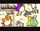 【実況】成人男性の粘土遊び#13【タッチ! カービィスーパーレインボー】