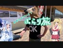 【Voiceroid車載】あおマキで行く!ぶらり旅 Part10