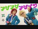 【あんスタ】遊木真の誕生日を祝って「アゲアゲアゲイン」踊ってみた【はりゅ~*】
