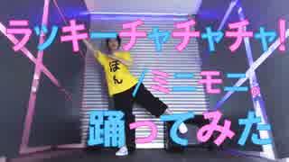 【W復活記念】ラッキーチャチャチャ!【平成ラスト】