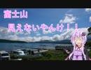 Ninja400で舞い忍ぶ! ~富士五湖withキャンプ編~ 最終巻【結月ゆかり車載】