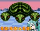 【ファミうた】亀の頭が三つも【スペースハリアーⅡ】
