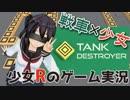 少女Rのゲーム実況 R1 戦車×少女「Tank Destroyer」