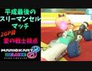 【マリオカート8DX】平成最後のスリーマンセルマッチ2GP【愛の戦士視点】