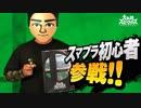 「後編」 VIPの連中◯◯プ!KOあてたいマンと化した先輩 最終章 その3