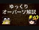 第13位:ゆっくりオーパーツ解説 #10 thumbnail