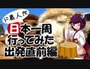 第21位:ド素人が日本一周行ってみた 出発直前編 thumbnail