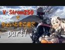 【ボイロ車載】V-Strom250でちょいとそこまで Part1
