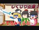 第26位:【再アップ】しくじり企業L~てるみくらぶ~ thumbnail