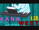 第50位:【1/3】KANA WEST thumbnail
