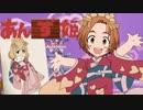 【手描きMAD】デレマスであんみつ姫OPパロ完全版【ニコマス昭和メドレー】