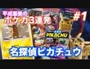 【ポケカ】平成最後のポケカ開封3連発! #1 【名探偵ピカチュウ】