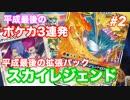【ポケカ】平成最後のポケカ開封3連発! #2【スカイレジェンド】
