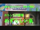 横浜みなとみらい 横浜中華街 おもしろ水族館 めずらしい魚