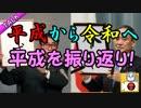 新元号発表!令和を迎える今平成を振り返ろう!!【ぽぽトーーク#5】