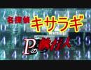 【劇場版M@ster】名探偵キサラギ Pの執行人【オープニング】