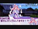 【シノビガミ】あっぱれ!大江戸大乱心!~第四話~2サイクル後編