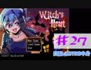 【声あてながら実況プレイ】Witch's Heart #27