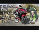 【東北ずん子車載】Ninja400で行く静岡ツーリングpart.10