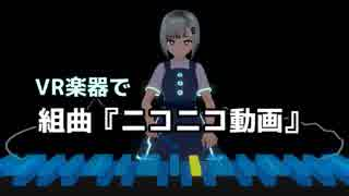 VR楽器で組曲『ニコニコ動画』演奏してみた