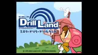 【実況】ドリルは男のロマン!!(ミスタードリラー ドリルランド)