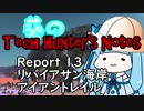 【Kenshi】葵のTech Hunter's Notes Report13 リバイアサンの海岸【VOICEROID実況】