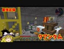 【Minecraft】ゆっくり錬金科学raft Part 10【ゆっくり実況】