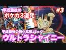 【ポケカ】平成最後のポケカ開封3連発! #3【ウルトラシャイニー 】