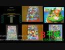 マリオ初心者向け講座 143回「マリオと平成時代・その3」