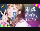 【MeseMoa.】平成パラダイムチェンジ【5th single】