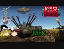 【WarThunder】ゆっくり実況 M50 Ontos『オントスマスターに俺はなる!!』